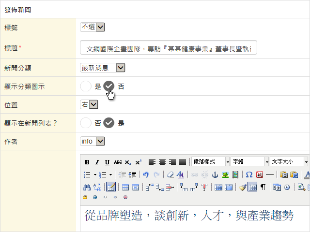 只要重新編輯該文章,將【顯示分類圖示】之欄位選【否】,最後再存檔,分類圖示就不會顯示。
