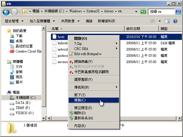 首先進入C:\Windows\System32\drivers\etc下,將hosts複製到文件夾。