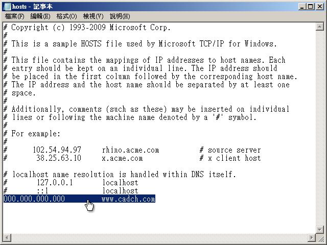 至文件中最後,增加一行IP與網址,IP跟網址中至少打上一個空白作區隔。