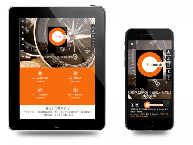 響應式網站設計富可股份有限公司