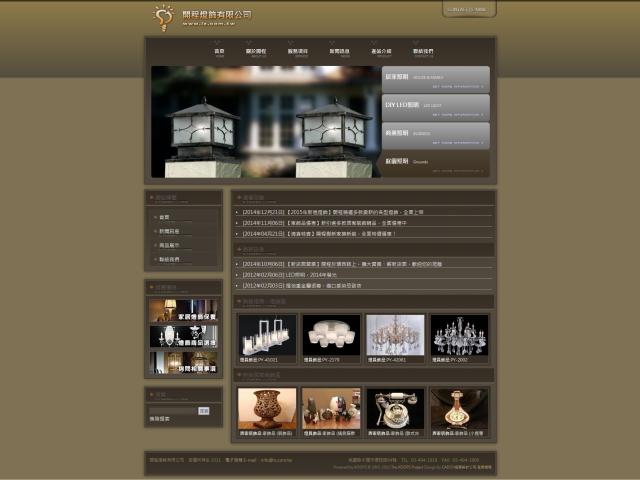 開程燈飾有限公司官方網站建置完成