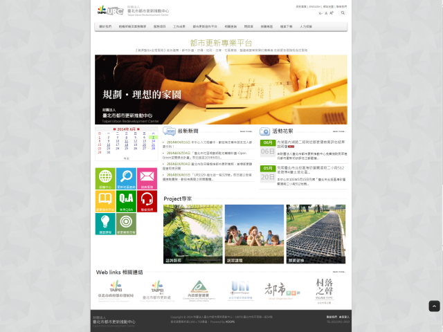 CADCH網頁設計公司取得臺北市都市更新推動中心網站製作案