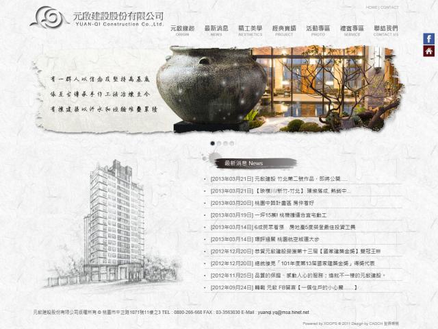 桃園元啟建設股份有限公司入口型網站