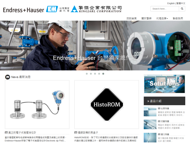 擎傑企業有限公司專業儀表網站設計