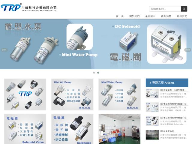 川普科技企業有限公司響應式網站設計
