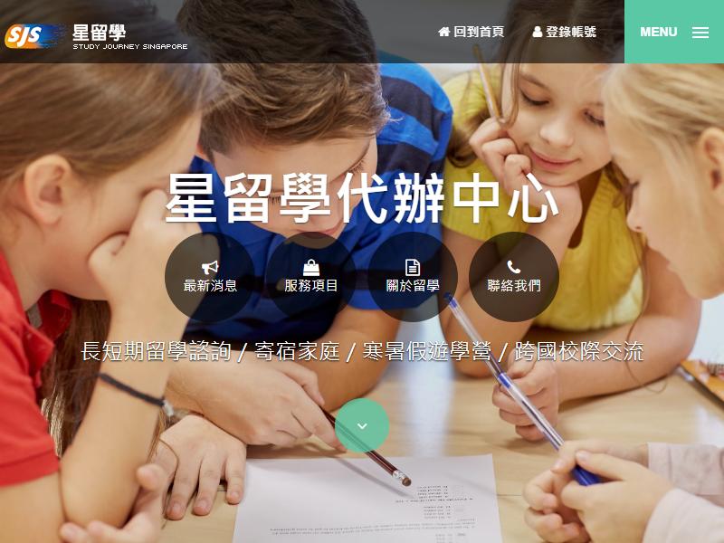 上吉新加坡留學代辦中心RWD網站設計