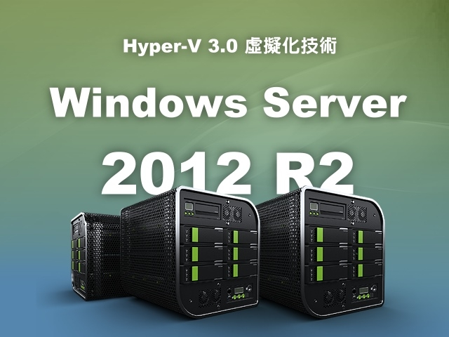2015年7月14日 Windows Server 2003 即將終止支援