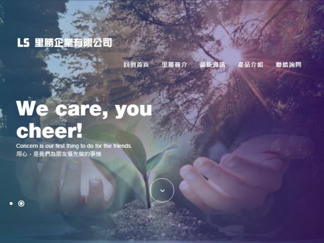 里勝企業有限公司PCB網站設計作品