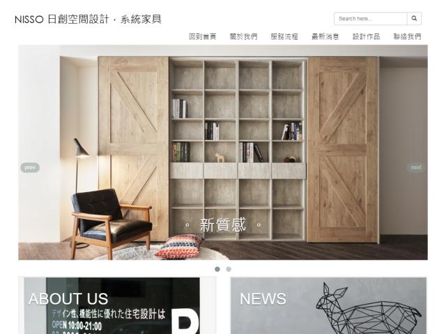 日創NISSO空間設計網站製作範例