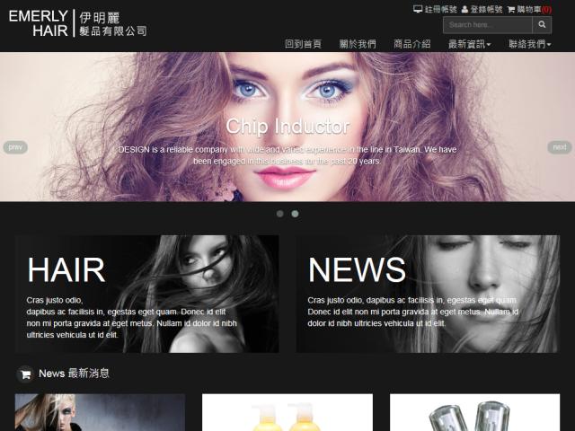 桃園伊明麗髮品有限公司美髮用品購物網站上線