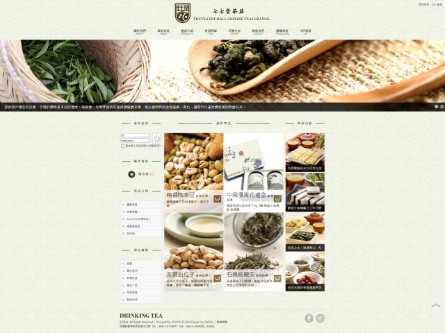 桃園三七堂茶莊響應式購物網站設計
