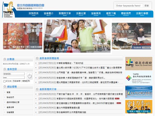 文網取得臺北市商業處商圈產業網頁設計案