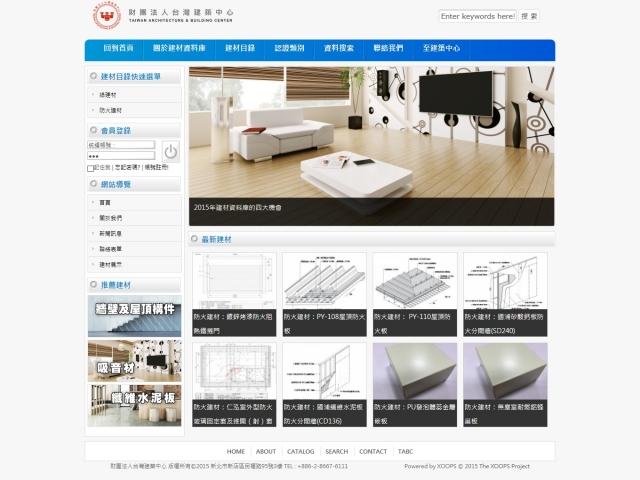 建材資料庫網站規劃建議