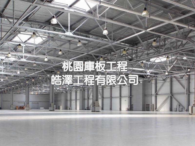 桃園庫板隔間響應式網頁設計-皓澤工程有限公司