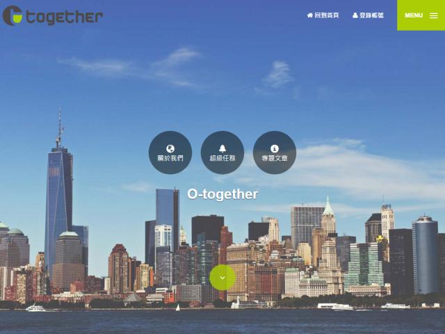 O-together品牌網站設計