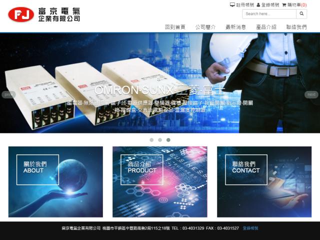 富京電氣企業有限公司RWD網站設計