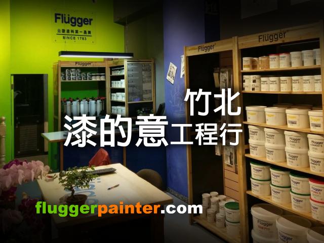 竹北漆的意工程行仿飾漆網站設計